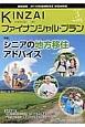KINZAI ファイナンシャル・プラン 2016.3 特集:シニアの地方移住アドバイス (373)