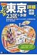 でっか字 東京詳細便利地図