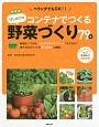 コンテナでつくるはじめての野菜づくり79種<新装版> ベランダでもOK!! ほんのわずかなスペースでもできる!育て方のポイント
