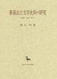 秦漢出土文字史料の研究 形態・制度・社会