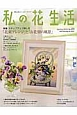 私の花生活 特集:「花束アレンジ」と「お花畑の風景」 押し花でハッピーライフ(81)