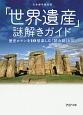 「世界遺産」謎解きガイド 歴史ロマンを10倍楽しむ「読み筋」とは