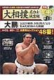 大相撲名力士風雲録 大鵬 月刊DVDマガジン(3)