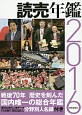 読売年鑑 2016
