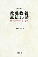 教職教養憲法15話<改訂三版>