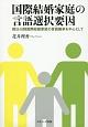 国際結婚家庭の言語選択要因 韓日・日韓国際結婚家庭の言語継承を中心として