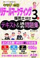 キラリ☆合格 リテールマーケティング販売士検定3級 テキスト&過去問題集 3級ハンドブック改訂版に対応