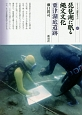 琵琶湖に眠る縄文文化 粟津湖底遺跡