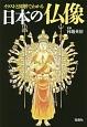 イラストと図解でわかる 日本の仏像