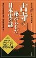古寺に秘められた日本史の謎