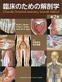 臨床のための解剖学<第2版>