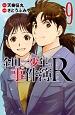 金田一少年の事件簿R-リターンズ- (9)