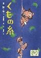 くもの糸 はじめてよむ日本の名作絵どうわ