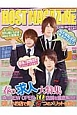 HOST MAGAZINE 春の求人大特集 (53)