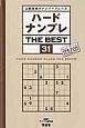 ハードナンプレ THE BEST 上級者向けナンバープレース(31)