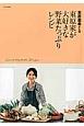 東原亜希さんの東原家が大好きな野菜たっぷりレシピ