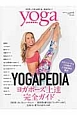YOGA PEDIA ヨガポーズ上達完全ガイド yoga JOURNAL<日本版>特別編集