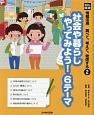 光村の国語 情報活用 調べて、考えて、発信する 社会や暮らしやってみよう!6テーマ (2)