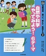光村の国語 情報活用 調べて、考えて、発信する 自然や科学やってみよう!6テーマ (3)