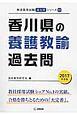 香川県の養護教諭 過去問 2017