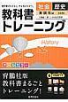 教科書トレーニング 新編・新しい日本の歴史 社会 歴史<育鵬社版> 教科書がわかると、やる気がちがう。