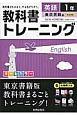 教科書トレーニング NEW HORIZON 英語 1年<東京書籍版> 教科書がわかると、やる気がちがう。