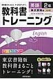 教科書トレーニング NEW HORIZON 英語 2年<東京書籍版> 教科書がわかると、やる気がちがう。