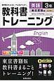 教科書トレーニング NEW HORIZON 英語 3年<東京書籍版> 教科書がわかると、やる気がちがう。