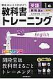 教科書トレーニング サンシャイン 英語 1年<開隆堂版>
