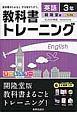 教科書トレーニング サンシャイン 英語 3年<開隆堂版> 教科書がわかると、やる気がちがう。