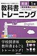 教科書トレーニング 英語 1年<学校図書版> 教科書がわかると、やる気がちがう。