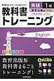教科書トレーニング 英語 1年<教育出版版> 教科書がわかると、やる気がちがう。