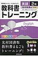 教科書トレーニング 英語 2年<光村図書版> 教科書がわかると、やる気がちがう。