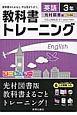 教科書トレーニング 英語 3年<光村図書版> 教科書がわかると、やる気がちがう。