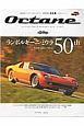 Octane<日本版> CLASSIC&PERFORMANCE CARS(13)