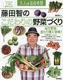 藤田智のこだわりの野菜づくり 地方野菜・変わり種に挑戦!