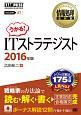 うかる!ITストラテジスト 対応試験ST 2016 情報処理技術者試験学習書