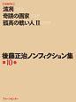 後藤正治ノンフィクション集 清冽/奇蹟の画家/孤高の戦い人2 (10)