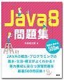 Java8問題集 理解を深める500問