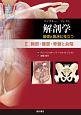 解剖学 基礎と臨床に役立つ 胸部・腹部・骨盤と会陰 (2)