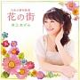 日本の愛唱歌集 「花の街」