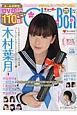 Chu→Boh DVD付110分→女子中学生輝く!!木村葉月ファイナルビュー (72)