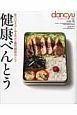健康べんとう dancyu特別編集 毎日のロカボ=ゆるやかな糖質制限食レシピ