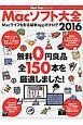 Mac Fan Special Macソフト大全 2016 Macライフを彩る最新Appカタログ