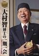 ノーベル賞受賞記念 大村智博士の一期一会 次代へつなぐ30の言葉