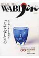 侘人 創刊号 モノづくりから見る「もてなし」の心 日本の「心」をもう一度見つめる