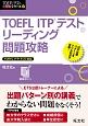 TOEFL ITPテスト リーディング 問題攻略