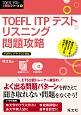 TOEFL ITPテスト リスニング 問題攻略