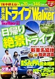 東海ドライブWalker 2016-2017
