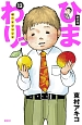 ひまわりっ 健一レジェンド<新装版> (13)
